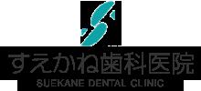 すえかね歯科医院公式ホームページ