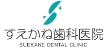 久留米 歯科 | すえかね歯科医院公式ホームページ